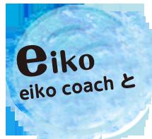 eiko|エイココーチと