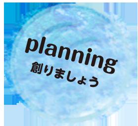 planning|創りましょう