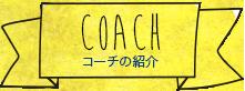 コーチの紹介