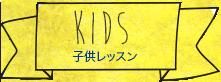 キッズ|子供レッスン