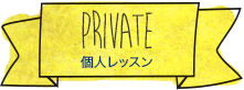 プライベートレッスン