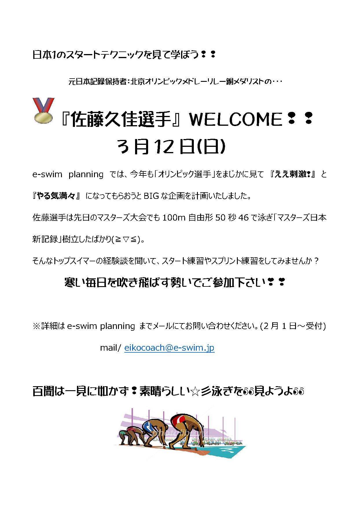 久佳イベント-1.pdf