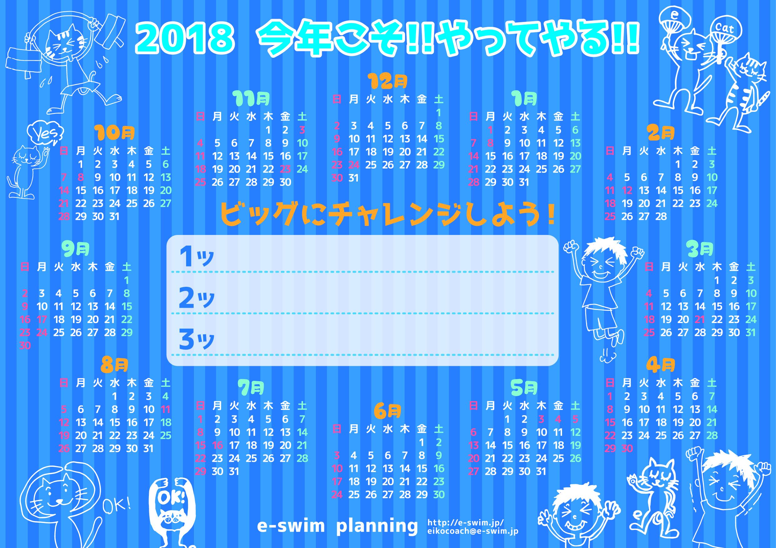 2018年_e-swimカレンダー_ol-01
