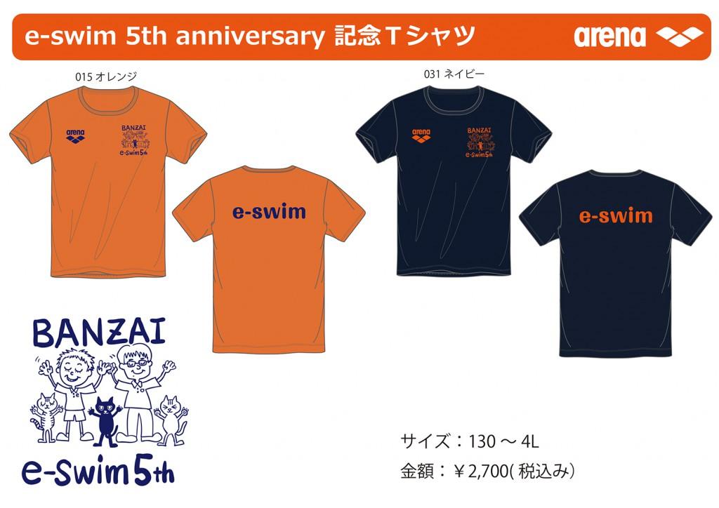 E-SWIM 5TH記念アイテム