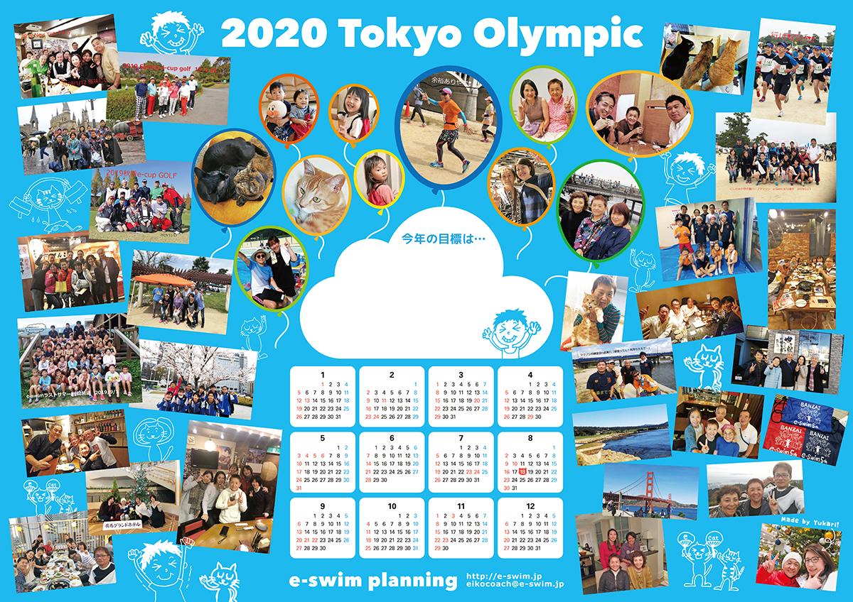 2020_eswim_calendar