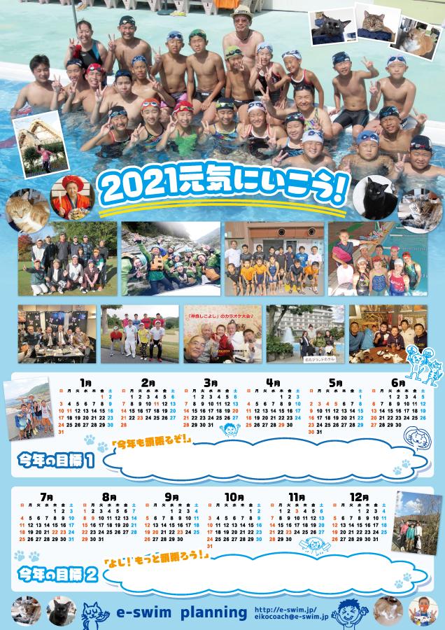 2021年_e-swimカレンダー_ol